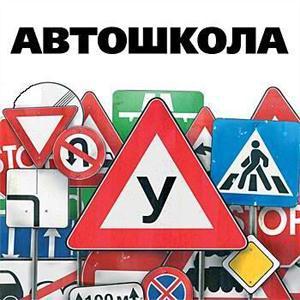 Автошколы Прямицыно