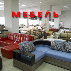 Магазины мебели Прямицыно