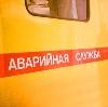 Аварийные службы в Прямицыно