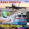 Авиа- и ж/д билеты в Прямицыно