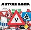 Автошколы в Прямицыно