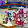 Детские магазины в Прямицыно