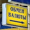 Обмен валют в Прямицыно
