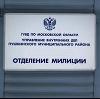 Отделения полиции в Прямицыно