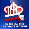 Пенсионные фонды в Прямицыно