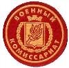 Военкоматы, комиссариаты в Прямицыно