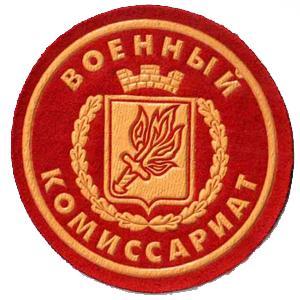 Военкоматы, комиссариаты Прямицыно